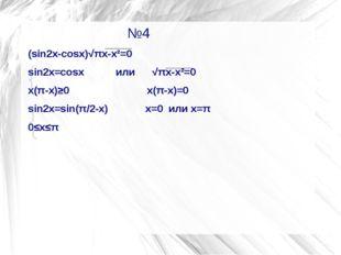 №4                           №4 (sin2x-cosx)√πх-х²=0 sin2x=cosx
