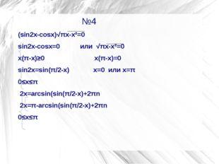 №4                           №4 (sin2x-cosx)√πх-х²=0 sin2x-cosx=0