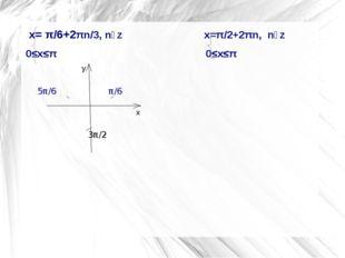 x= π/6+2πn/3, nϵz                            x=π/2+2πn,  nϵz      x= π/6+2πn
