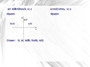 x= π/6+2πn/3, nϵz                        x=π/2+2πn,  nϵz    x= π/6+2πn/3, nϵ