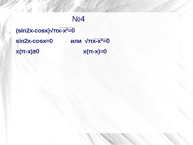 №4                           №4 (sin2x-cosx)√πх-х²=0 sin2x-cosx=0...