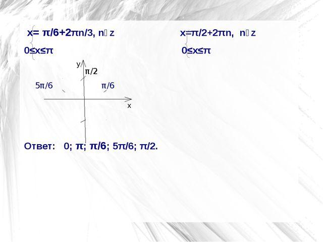 x= π/6+2πn/3, nϵz                        x=π/2+2πn,  nϵz    x= π/6+2πn/3, nϵ...