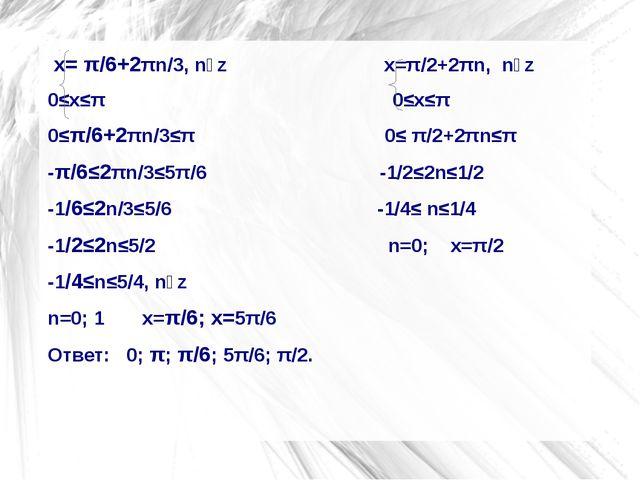 x= π/6+2πn/3, nϵz                             x=π/2+2πn,  nϵz    x= π/6+2πn/...