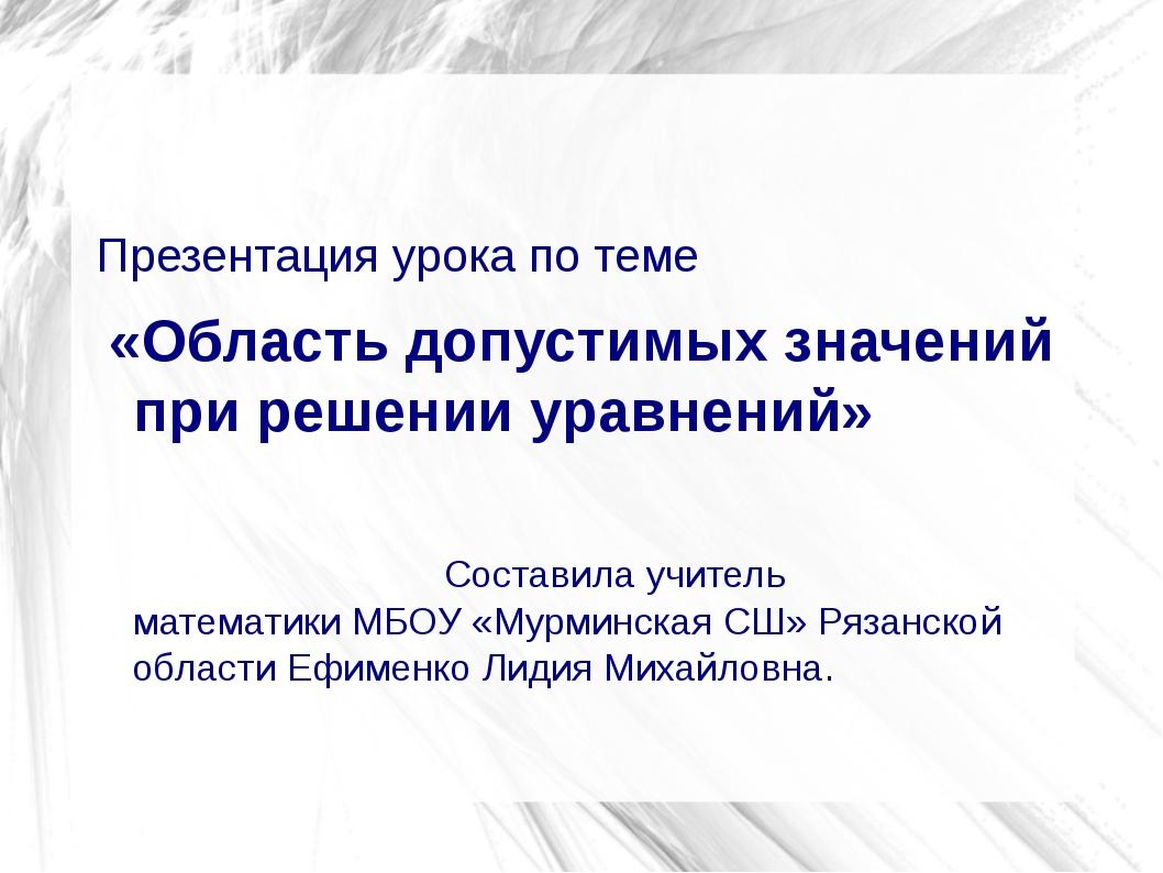 Презентация урока по теме Презентация урока по теме  «Область допустимых зн...