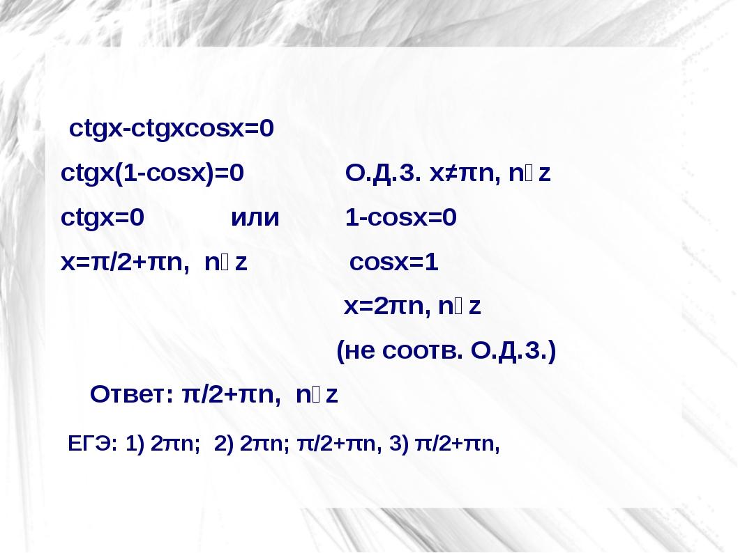 ctgx-ctgxcosx=0 ctgx(1-cosx)=0              О.Д.З. х≠πn, nϵz ctgx=0...
