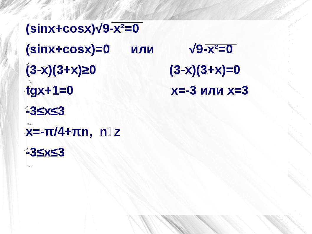 (sinx+cosx)√9-x²=0 (sinx+cosx)√9-x²=0 (sinx+cosx)=0      или          √9-x²...