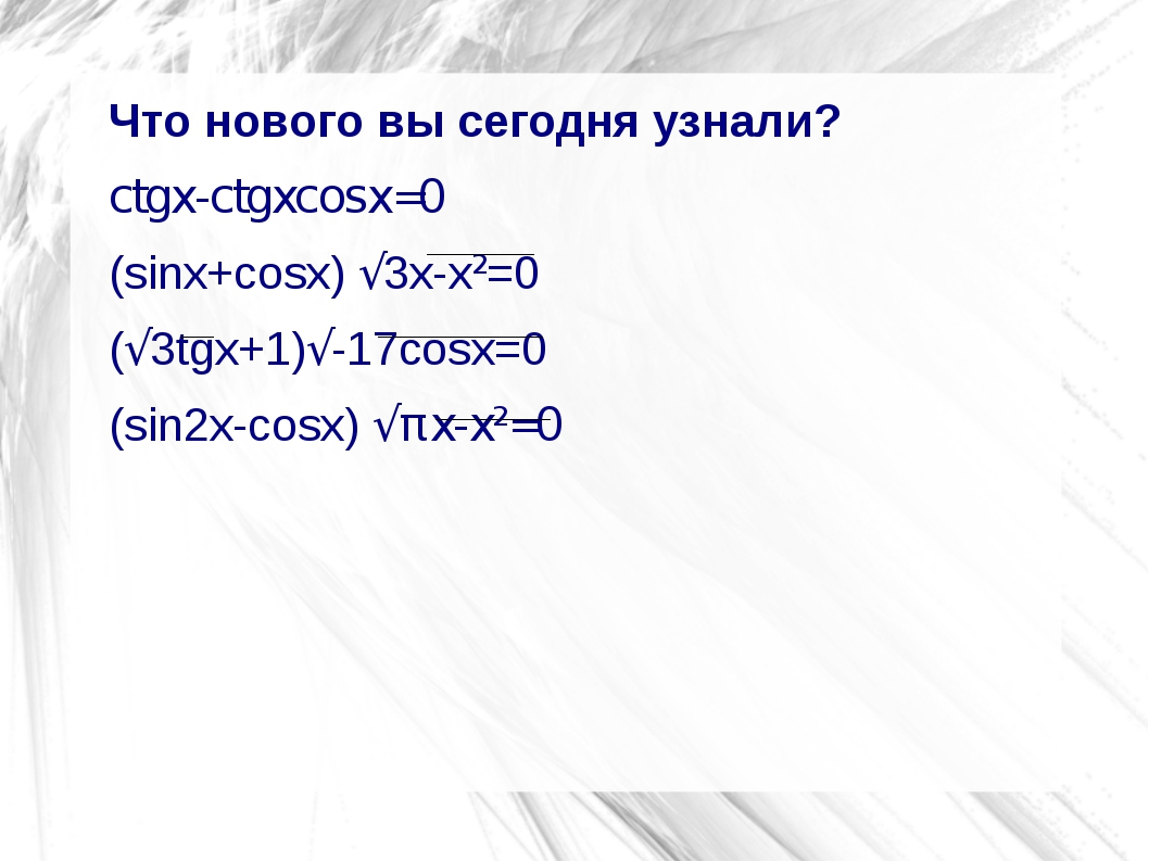 Что нового вы сегодня узнали? Что нового вы сегодня узнали? сtgx-ctgxcosx=0...