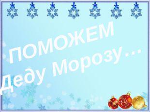 ПОМОЖЕМ Деду Морозу…