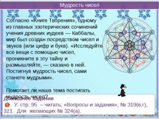 Мудрость чисел Подведение итогов, рефлексия, домашнее задание. Согласно «Кни