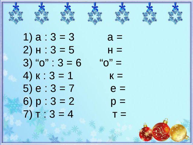 """1) а : 3 = 3 а = 2) н : 3 = 5 н = 3) """"о"""" : 3 = 6 """"о"""" = 4) к : 3 = 1 к = 5) е..."""
