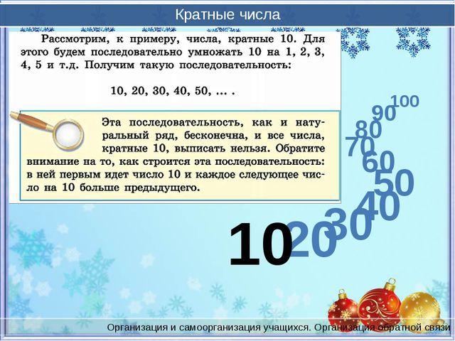 100 90 80 70 60 50 40 30 20 Кратные числа Организация и самоорганизация учащи...
