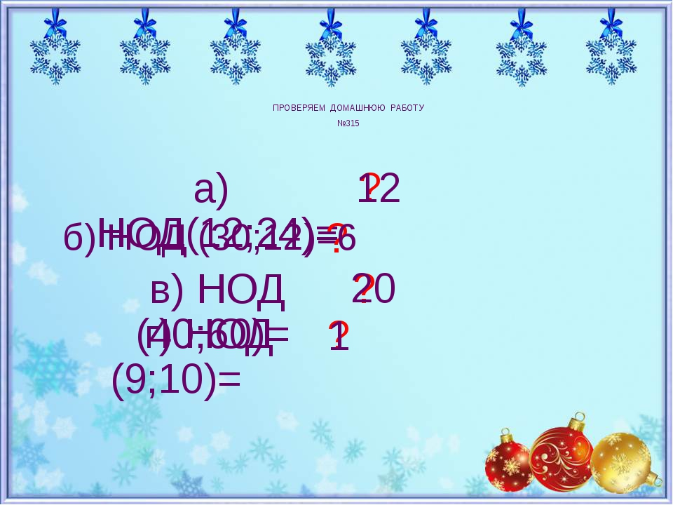 ПРОВЕРЯЕМ ДОМАШНЮЮ РАБОТУ №315 а) НОД(12;24)= ? 12 б) НОД (30;12)= ? 6 в) НОД...