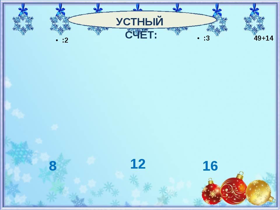 8 16 12 УСТНЫЙ СЧЁТ: