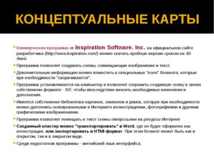 КОНЦЕПТУАЛЬНЫЕ КАРТЫ Коммерческая программа от Inspiration Software. Inc. на