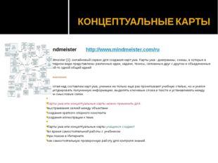 КОНЦЕПТУАЛЬНЫЕ КАРТЫ  Mindmeister http://www.mindmeister.com/ru  Mindmeiste