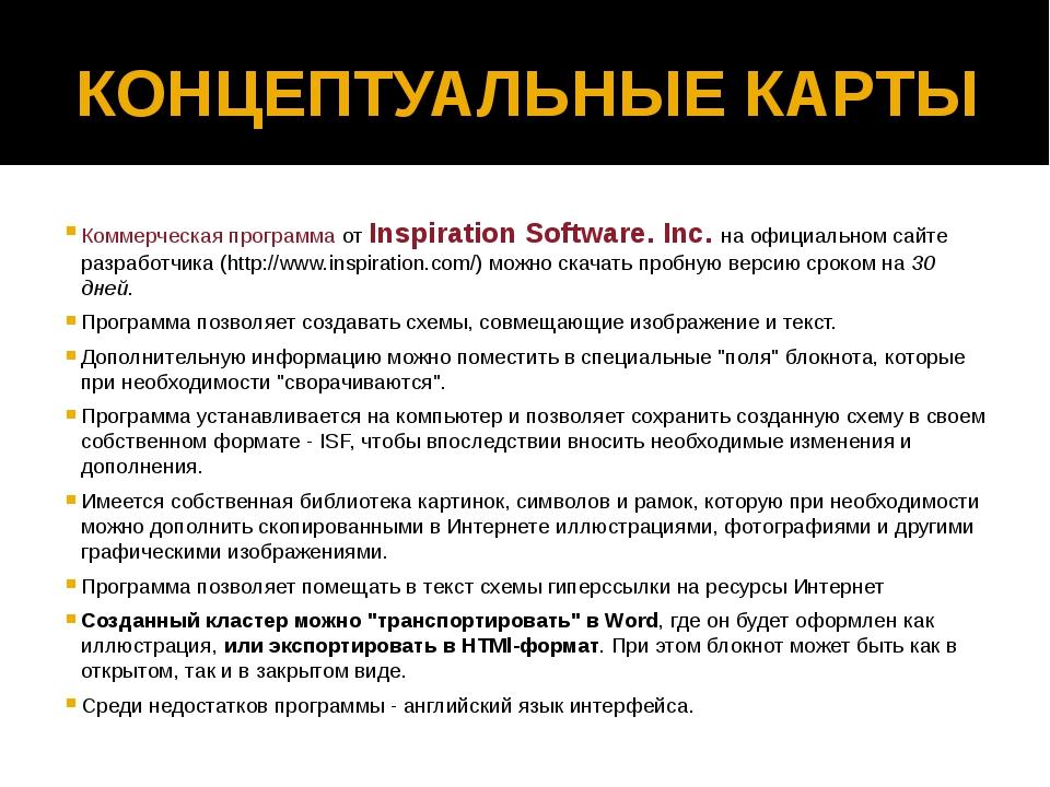 КОНЦЕПТУАЛЬНЫЕ КАРТЫ Коммерческая программа от Inspiration Software. Inc. на...
