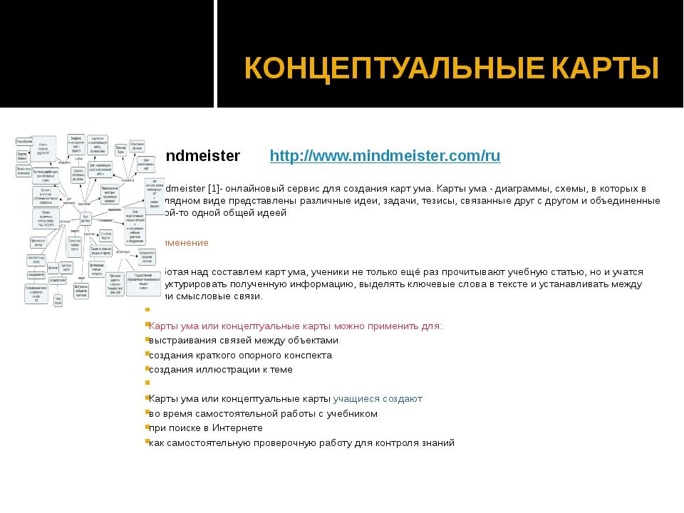КОНЦЕПТУАЛЬНЫЕ КАРТЫ  Mindmeister http://www.mindmeister.com/ru  Mindmeiste...