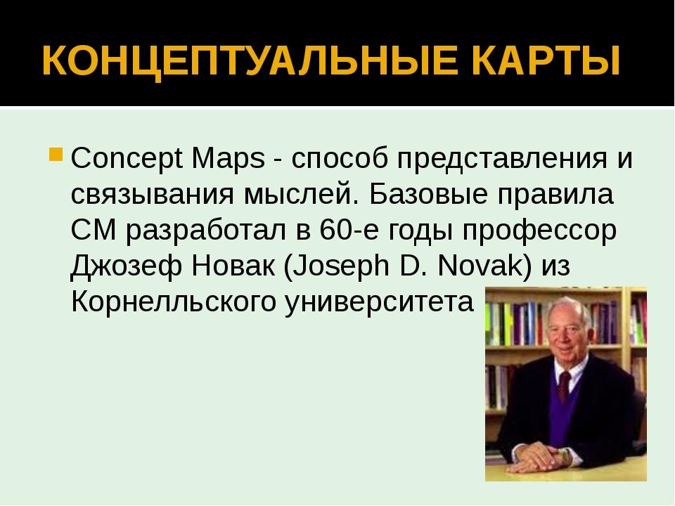 КОНЦЕПТУАЛЬНЫЕ КАРТЫ Concept Maps - способ представления и связывания мыслей....