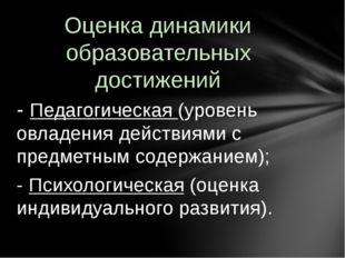 - Педагогическая (уровень овладения действиями с предметным содержанием); - П