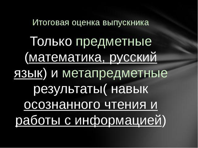 Только предметные (математика, русский язык) и метапредметные результаты( нав...