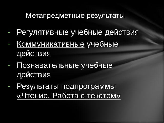 Регулятивные учебные действия Коммуникативные учебные действия Познавательные...