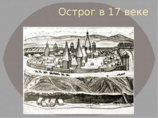 Острог в 17 веке