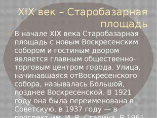 XIX век – Старобазарная площадь В началеXIX векаСтаробазарная площадь с нов