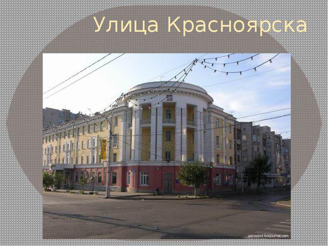 Улица Красноярска