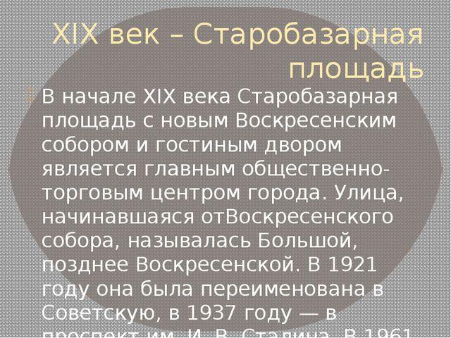 XIX век – Старобазарная площадь В началеXIX векаСтаробазарная площадь с нов...
