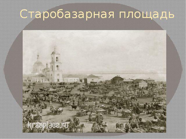 Старобазарная площадь