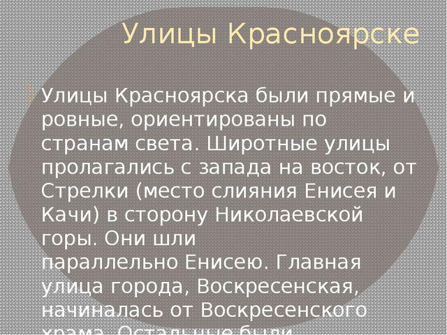 Улицы Красноярске Улицы Красноярска были прямые и ровные, ориентированы по ст...