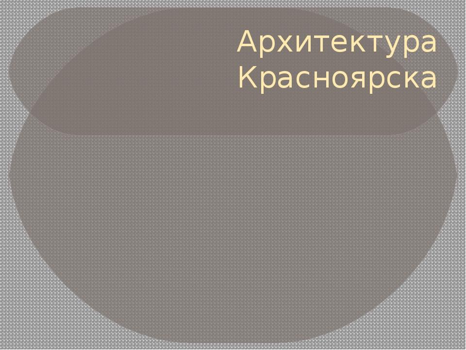 Архитектура Красноярска