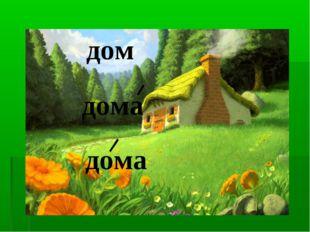 дом дома дома