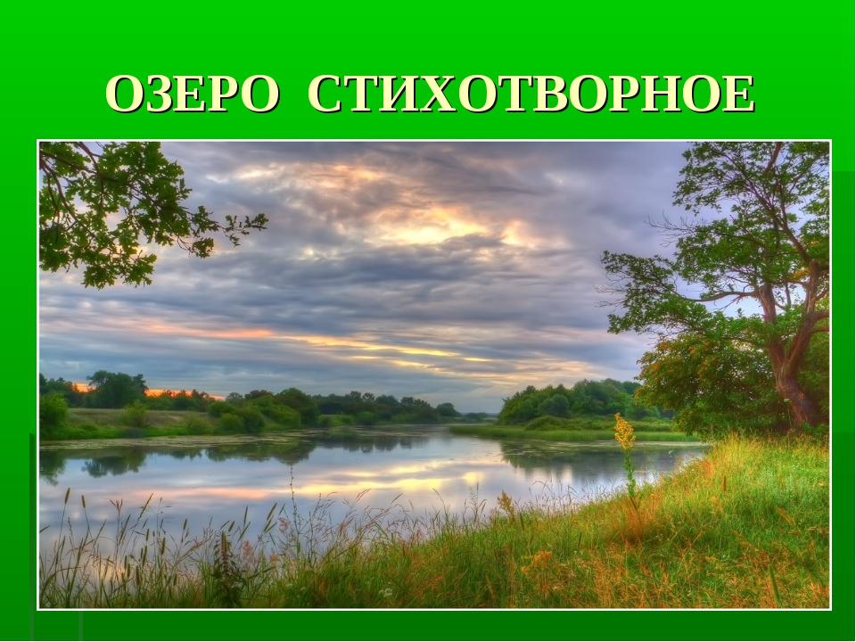 ОЗЕРО СТИХОТВОРНОЕ