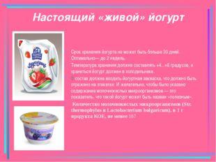 Настоящий «живой» йогурт Срок хранения йогурта не может быть больше 30 дней.