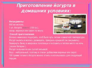Приготовление йогурта в домашних условиях: Ингредиенты: 900 мл молока, 1 уп.