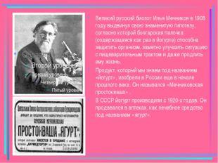 Великий русский биолог Илья Мечников в 1908 году выдвинул свою знаменитую ги