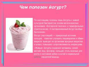 Чем полезен йогурт? По-настоящему полезны лишь йогурты сживой культурой бакт
