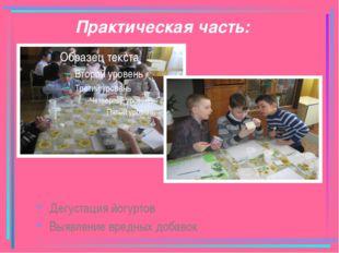 Практическая часть: Дегустация йогуртов Выявление вредных добавок
