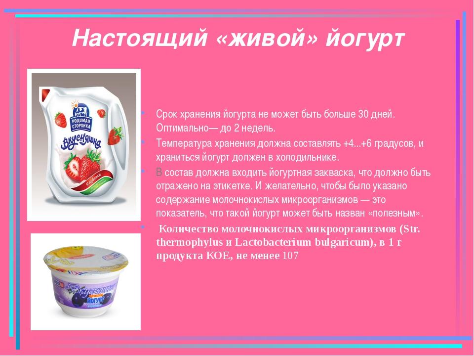 Настоящий «живой» йогурт Срок хранения йогурта не может быть больше 30 дней....