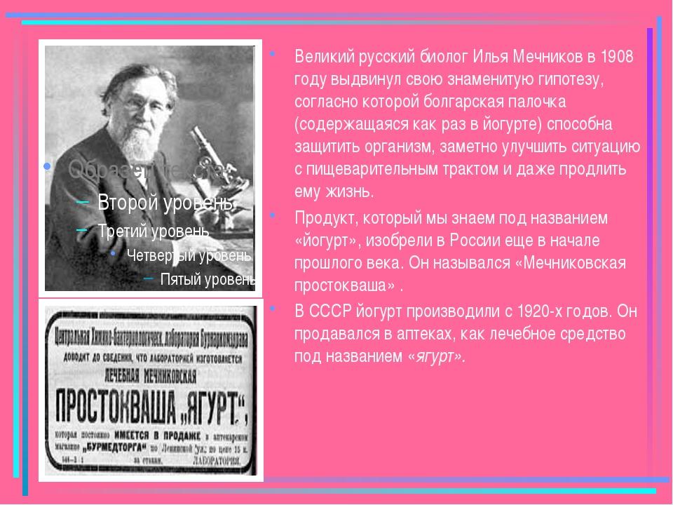 Великий русский биолог Илья Мечников в 1908 году выдвинул свою знаменитую ги...