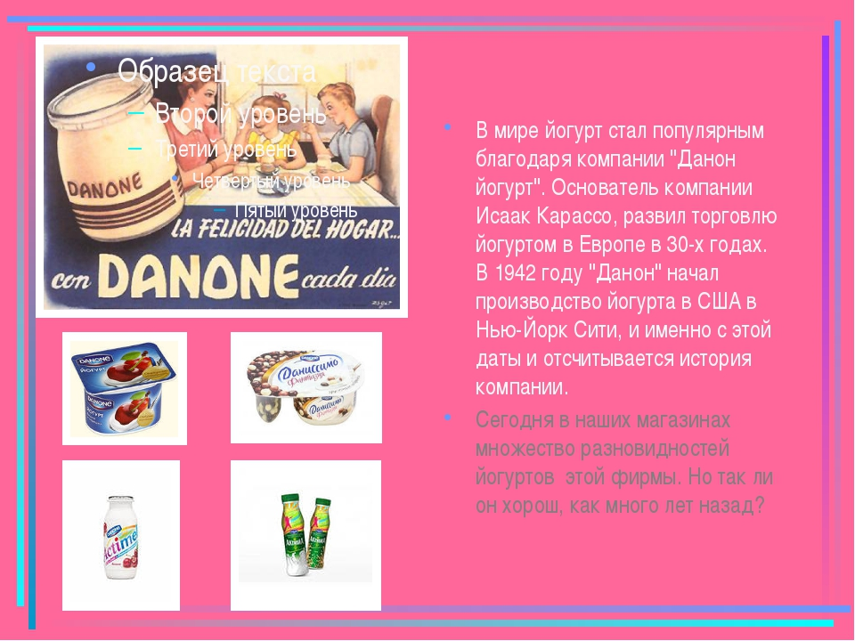 """В мире йогурт стал популярным благодаря компании """"Данон йогурт"""". Основатель..."""