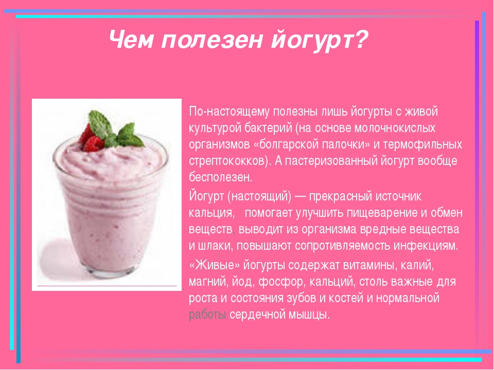 Чем полезен йогурт? По-настоящему полезны лишь йогурты сживой культурой бакт...