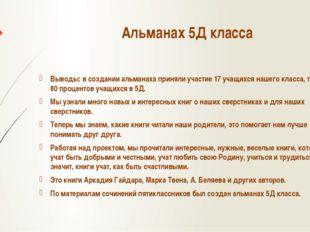 Альманах 5Д класса Выводы: в создании альманаха приняли участие 17 учащихся н