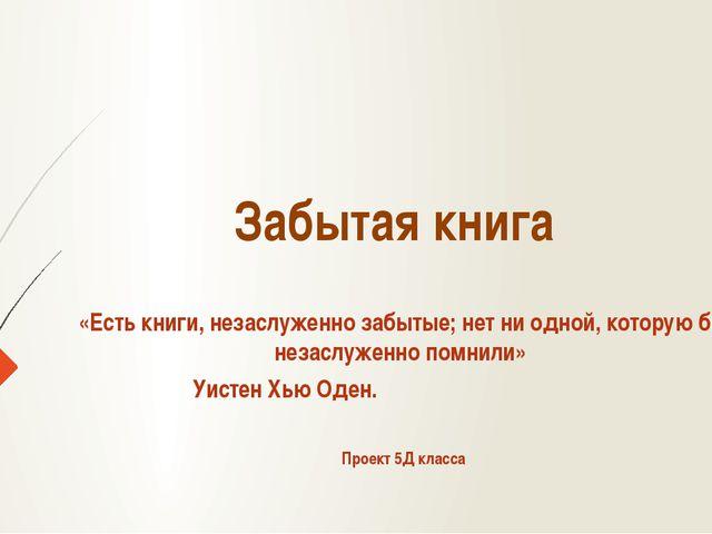 Забытая книга «Есть книги, незаслуженно забытые; нет ни одной, которую бы нез...