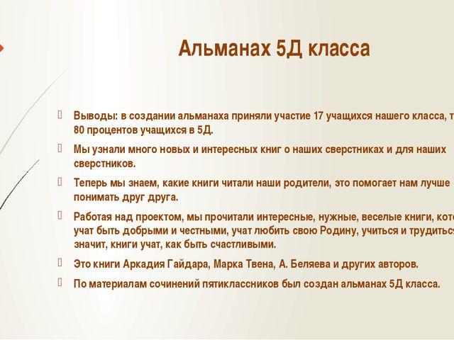 Альманах 5Д класса Выводы: в создании альманаха приняли участие 17 учащихся н...
