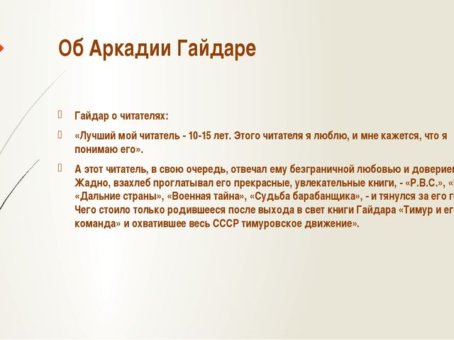 Об Аркадии Гайдаре Гайдар о читателях: «Лучший мой читатель - 10-15 лет. Этог...