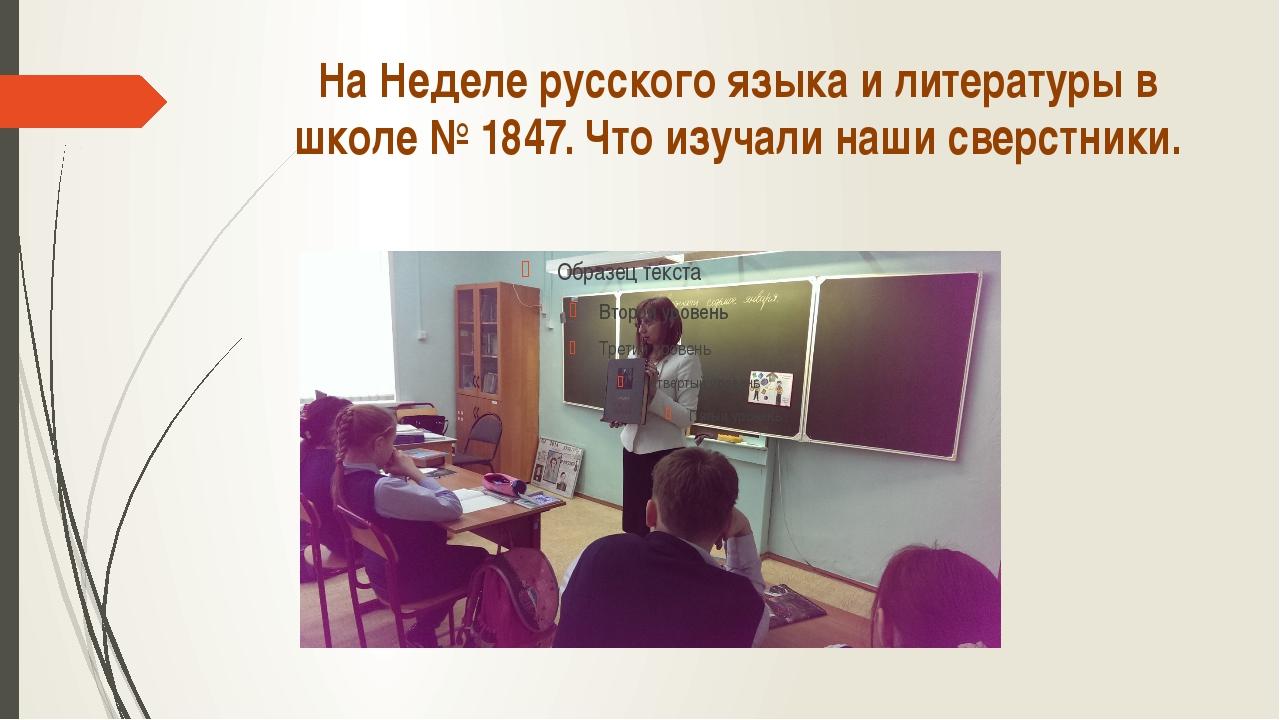 На Неделе русского языка и литературы в школе № 1847. Что изучали наши сверст...