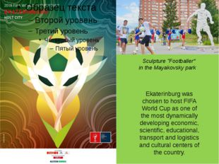 Ekaterinburg was chosen to host FIFA World Cup as one of the most dynamically