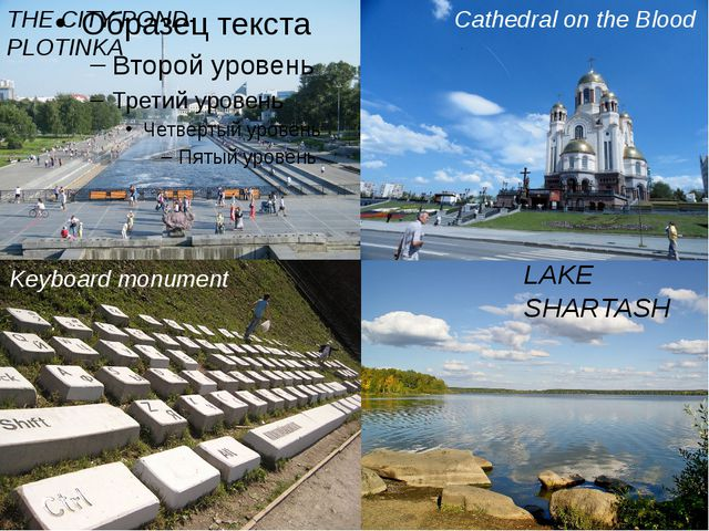 THE CITY POND- PLOTINKA Cathedral on the Blood Keyboard monument LAKE SHARTASH